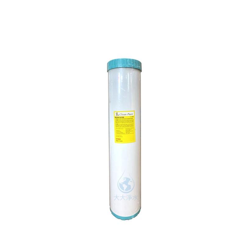 CLEAN PURE 20英吋大胖離子交換樹脂軟水濾心 SGS認證 抑制水垢形成 軟化水質 全戶過濾 大大淨水
