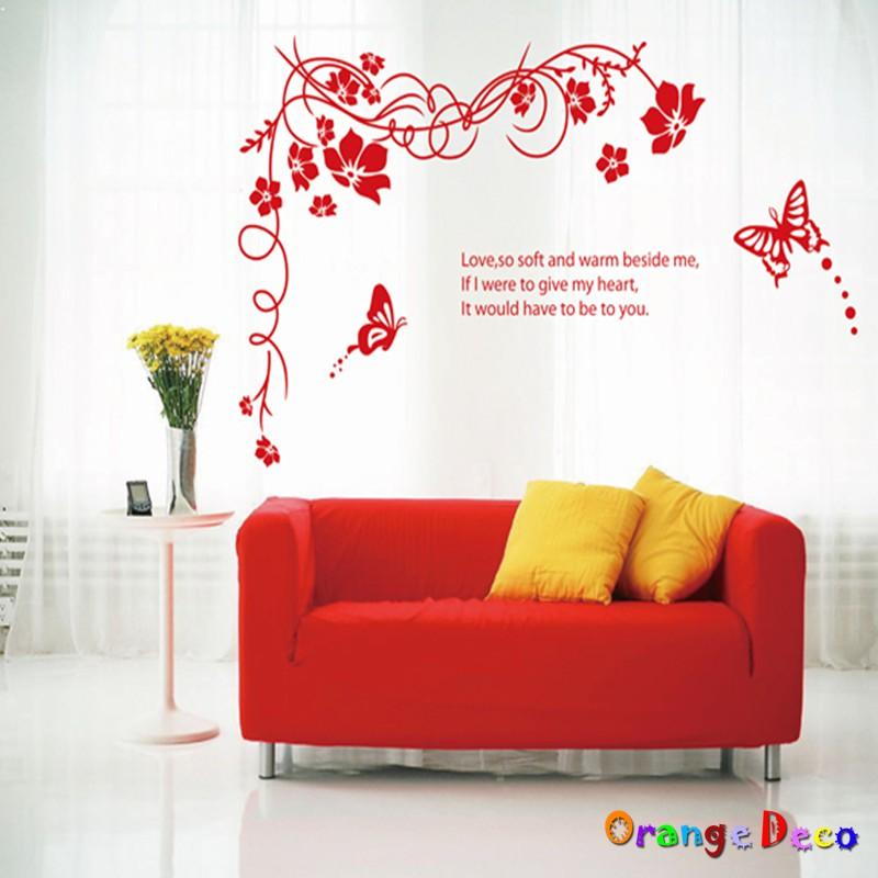 【橘果設計】花蔓(紅) 壁貼 牆貼 壁紙 DIY組合裝飾佈置