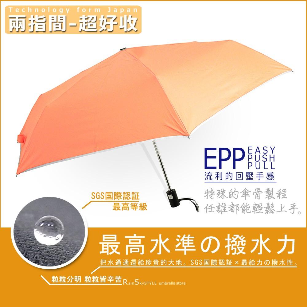 【傘市多】SWR-EPP 撥水超好收_機能自動傘 / 晴雨傘防風傘迷你傘折疊傘遮光傘防曬傘加大傘抗UV傘