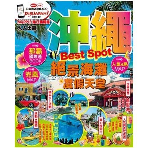 沖繩Best Spot(MM哈日情報誌系列2)