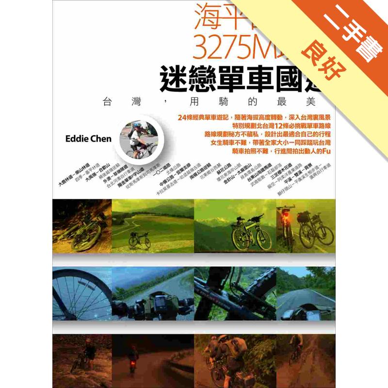 海平面以上,3275M以下,迷戀單車國道~台灣,用騎的最美[二手書_良好]0393