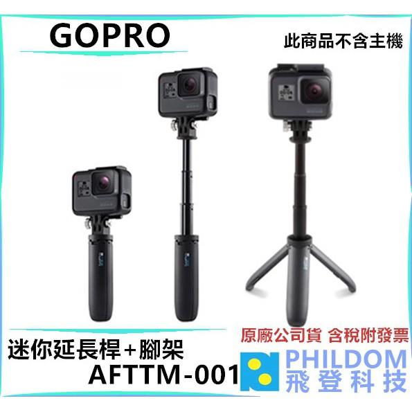 GoPro Shorty AFTTM-001 迷你延長桿+腳架 延長桿 腳架 GOPRO HERO6