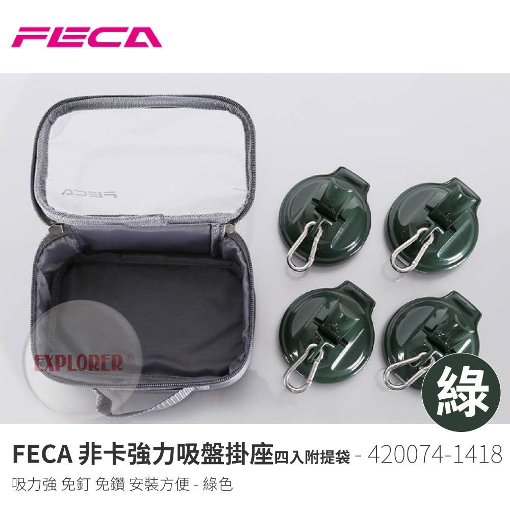 420074-1418 FECA 非卡強力吸盤掛座四入附收納袋-綠 小物掛鈎 無痕吸盤 真空 橡膠吸盤 免釘 戶外強力吸