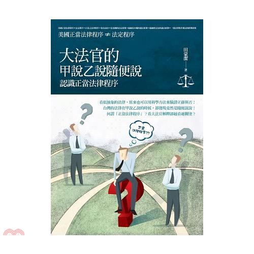 《五南圖書出版》大法官的甲說乙說隨便說:認識正當法律程序[79折]