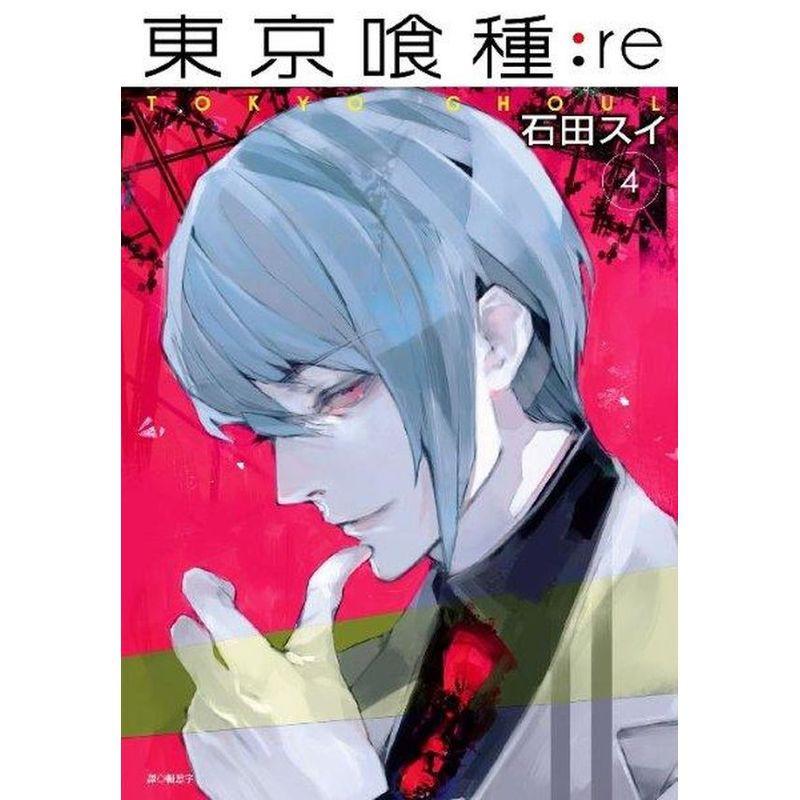 東京喰種:re(04)(城邦讀書花園)