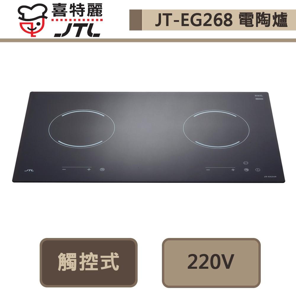 喜特麗-JT-EG268-觸控式雙口電陶爐-部分地區含基本安裝