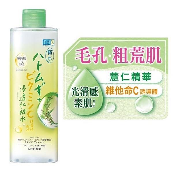 肌研極水薏仁維他命C化粧水(400ml)