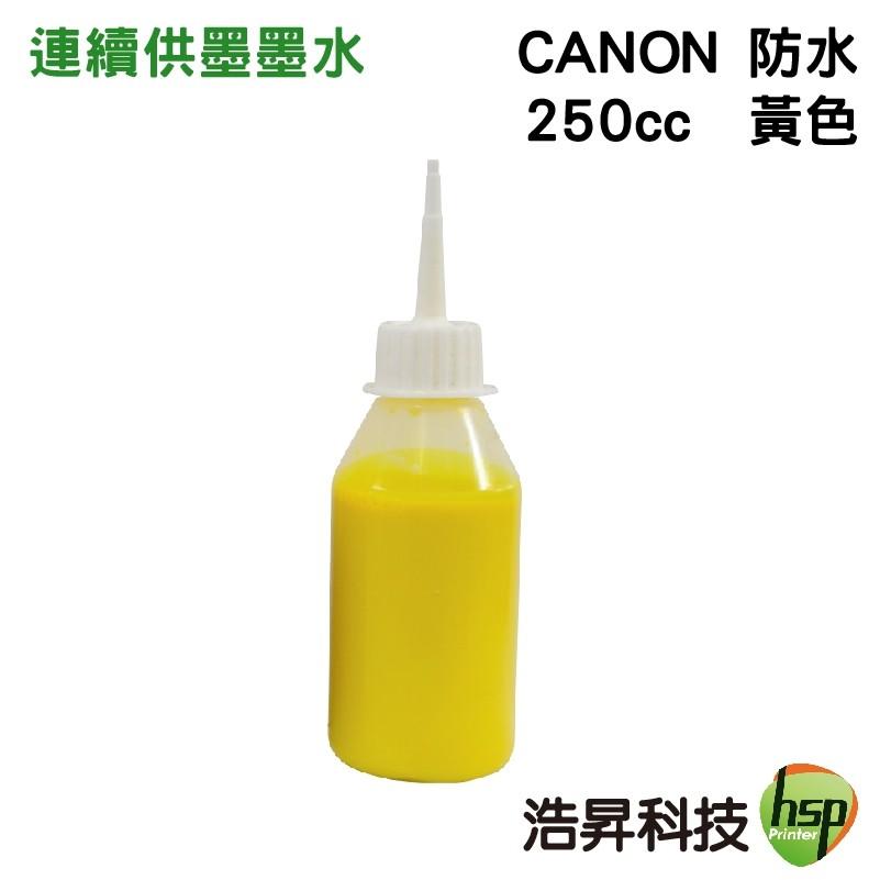 CANON 250CC 連續供墨 奈米防水 填充墨水 黃色