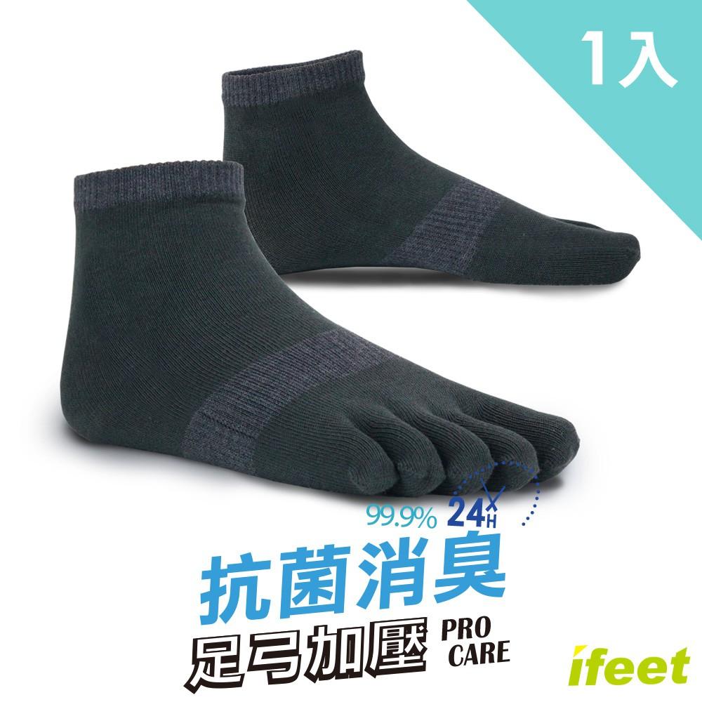 【ifeet】(8472)抗菌科技足弓運動五趾襪-1雙入灰色
