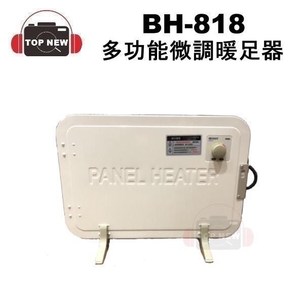 多功能微調暖足器 BH-818 點暖器 暖腳器 低功耗 無保固 雲母片式發熱體