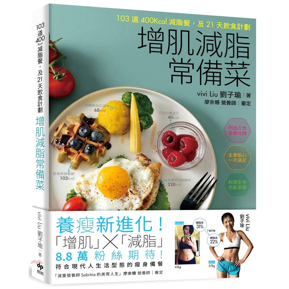 《悅知》增肌減脂常備菜:103道400Kcal減脂餐,及21天飲食計劃[79折]