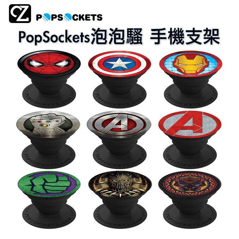 PopSockets泡泡騷一代 漫威Marvel 復仇者聯盟 手機架 氣囊手機支架 鋼鐵人 蜘蛛人 浩克 公司貨