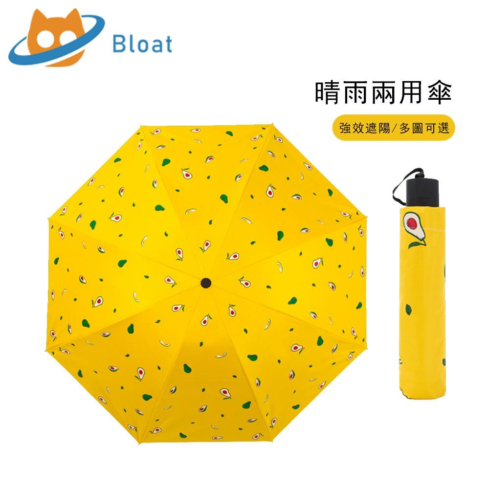遮陽傘 三折雨傘 晴雨兩用 雨傘 黑膠防曬 抗UV紫外線 雨傘 摺疊傘 小清新 伸縮傘 Bloat