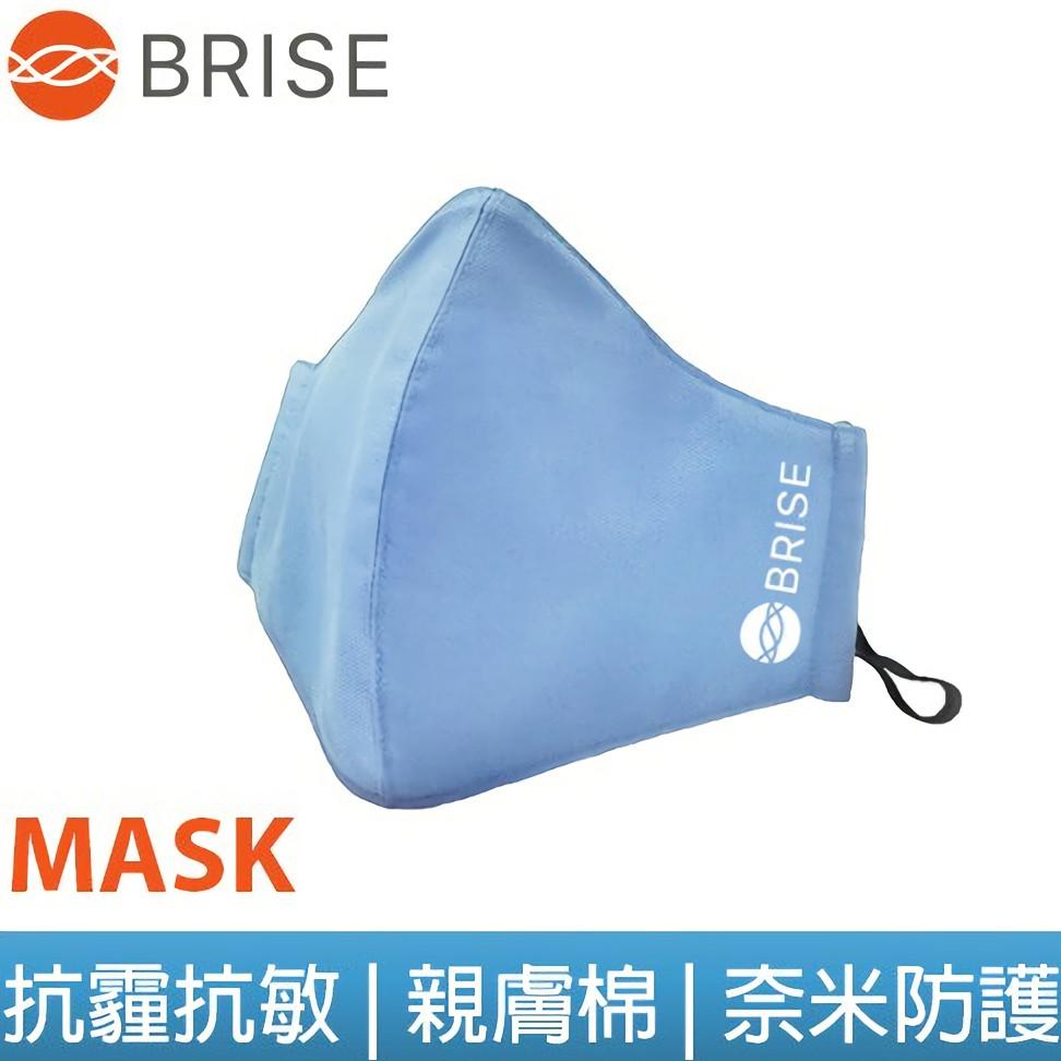 BRISE 防霾抗PM2.5抗敏抗UV抗敏可水洗口罩 - 藍色