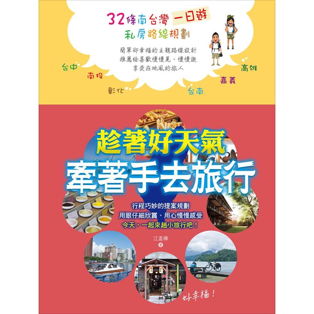 【和平】牽著手去旅行:32條一日遊私房路線規劃(台灣南區)-168幼福童書網