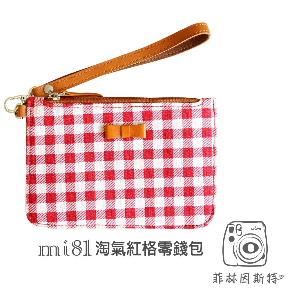mi81 【 淘氣紅格 零錢包 】  甜心零錢手拿包 卡套 錢包 菲林因斯特