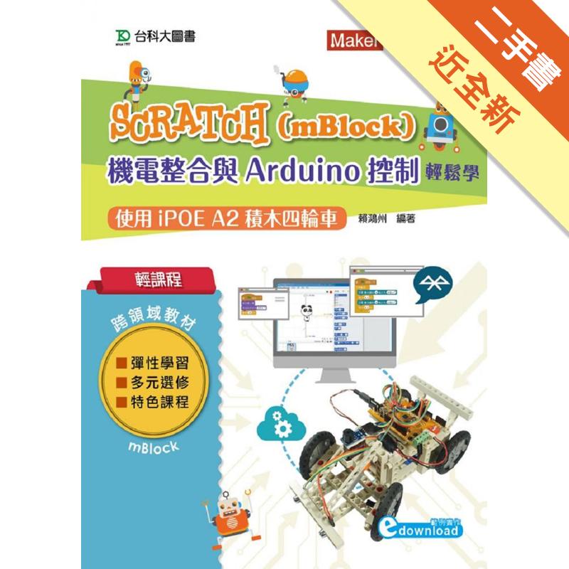 輕課程 Scratch(mBlock)機電整合與Arduino控制輕鬆學-使用iPOE A2積木四輪車[二手書_近全新]3362