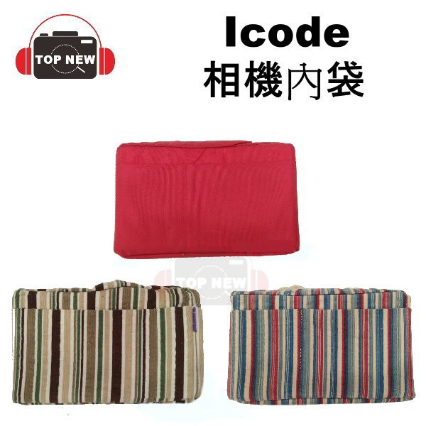 Icode 相機內袋 相機 內袋 外出 旅遊 方便攜帶