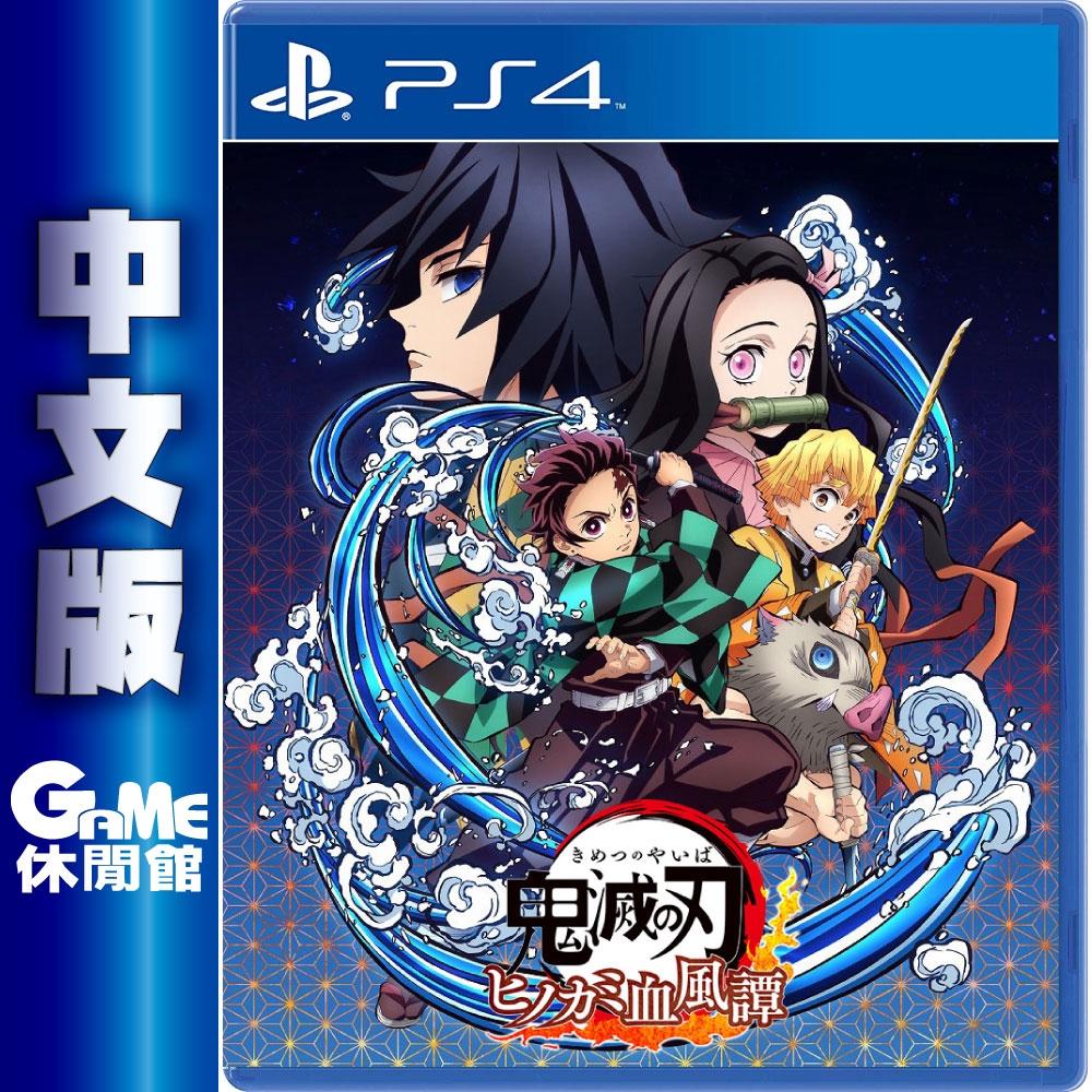PS4 鬼滅之刃 火之神血風譚 中文版 2021上市 【預購】【GAME休閒館】