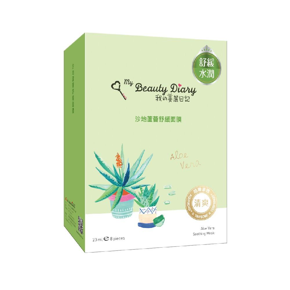 我的美麗日記沙地蘆薈舒緩面膜8入【康是美】