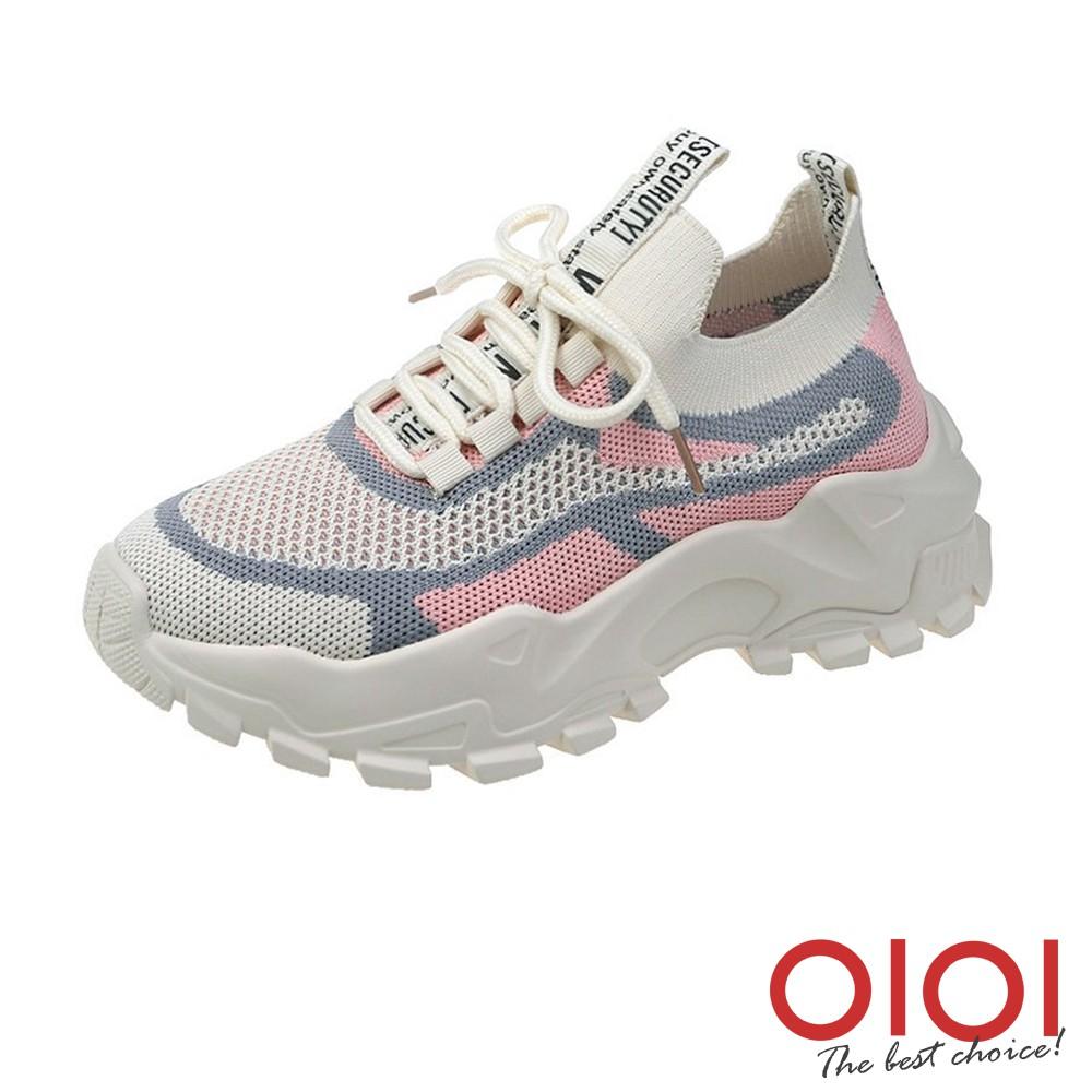 【0101shoes】休閒鞋 玩美有型飛織厚底老爹鞋(灰粉) 【18-2015gypk】【現+預】
