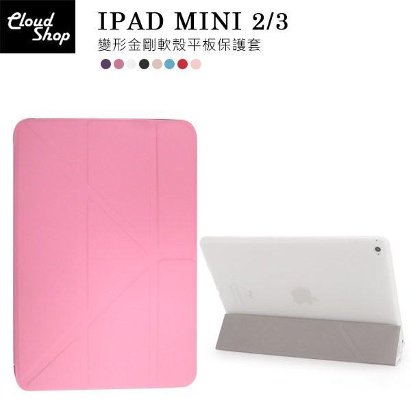 Apple iPad mini 1 2 3 變形金剛 平板 保護套 軟殼 可立式支架 智能休眠 保護殼 皮套