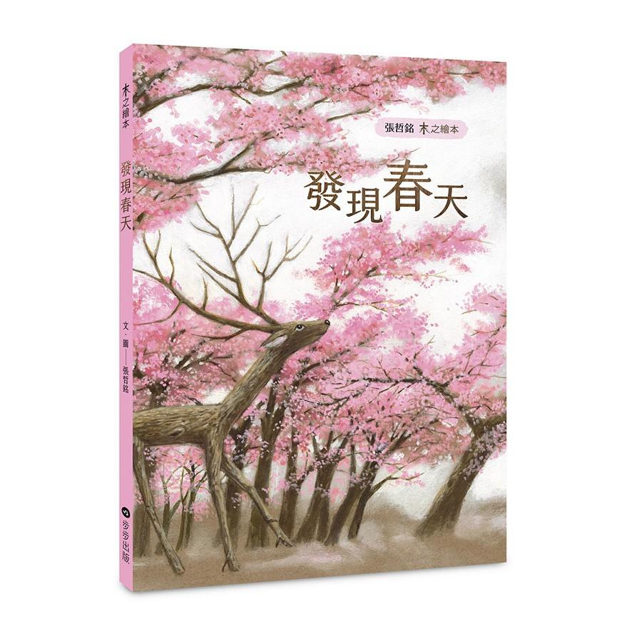 木之繪本:發現春天(張哲銘)