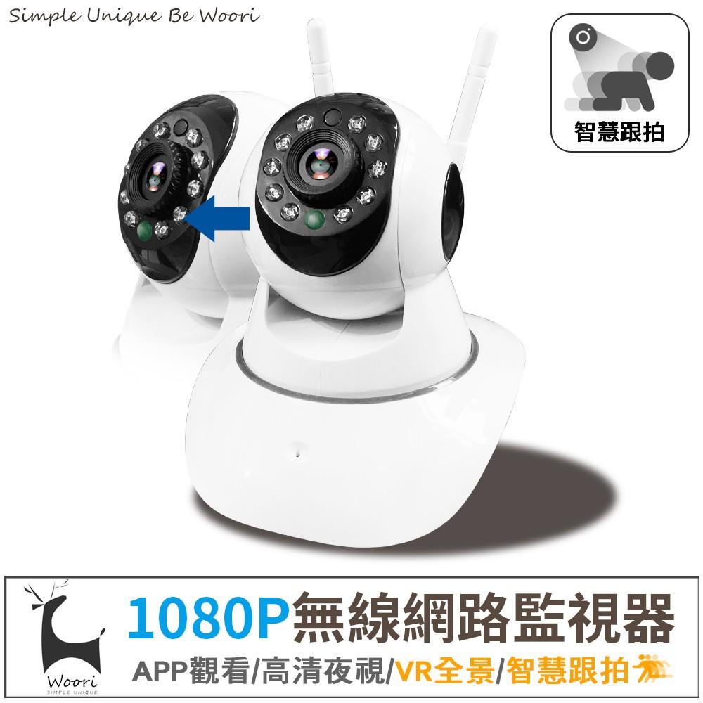 【Woori】雙天線無線監視器 VR全景 自動追蹤鏡頭 10顆燈高清夜視攝影機 WIFI監視器APP操控網路監控錄影回放