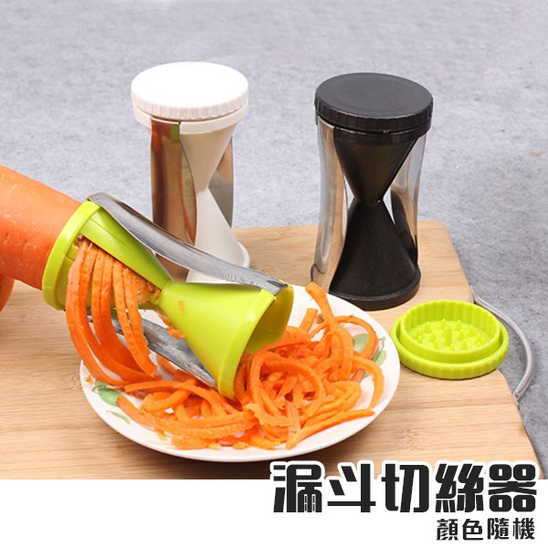廚房切絲器 漏斗切絲器 螺旋切絲器 刨絲器 顏色隨機