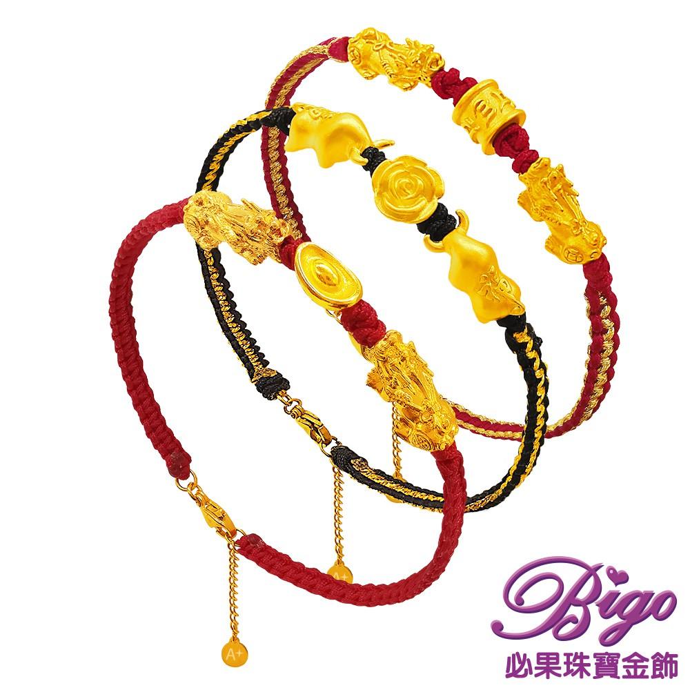 BIGO必果珠寶金飾 9999純黃金牛年大發雙貔貅開運編繩手鍊(18選1)-0.13錢(±3厘)