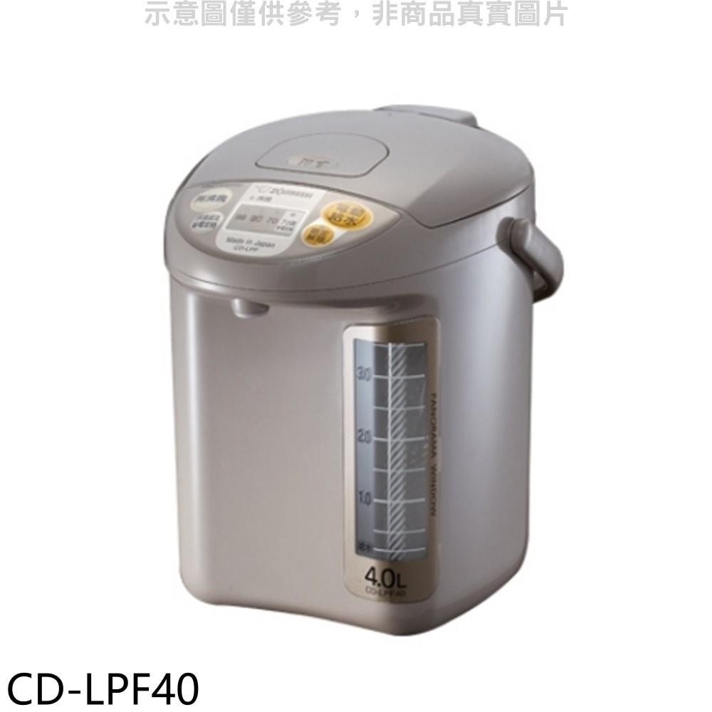 象印【CD-LPF40】微電腦熱水瓶 不可超取