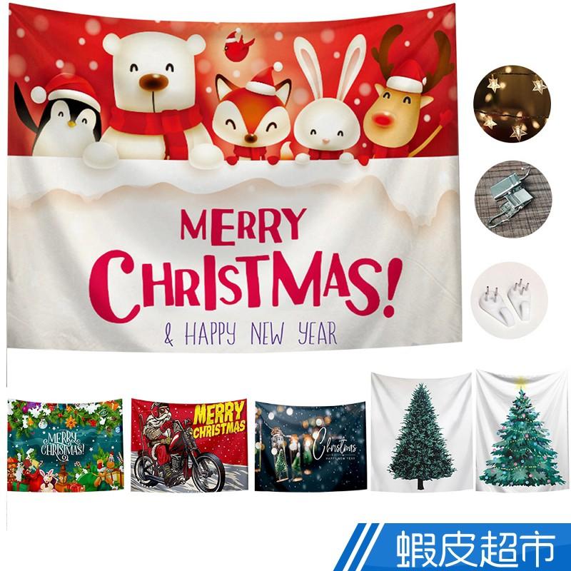 窩自在 節慶派對掛布掛毯掛畫 聖誕節 新年裝飾 拍照背景布 聖誕節布置裝飾 免運 廠商直送