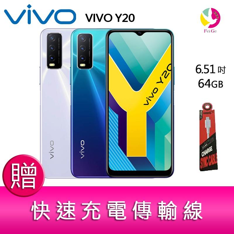 VIVO Y20 (4G/64G) 6.51 吋 HD+ 螢幕 超級遊戲 三主鏡頭智慧手機  贈快速充電傳輸線x1