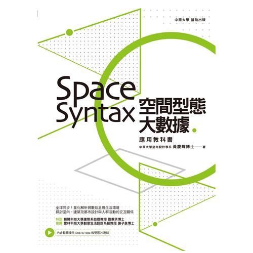 空間型態大數據:SpaceSyntax應用教科書[79折]11100824669