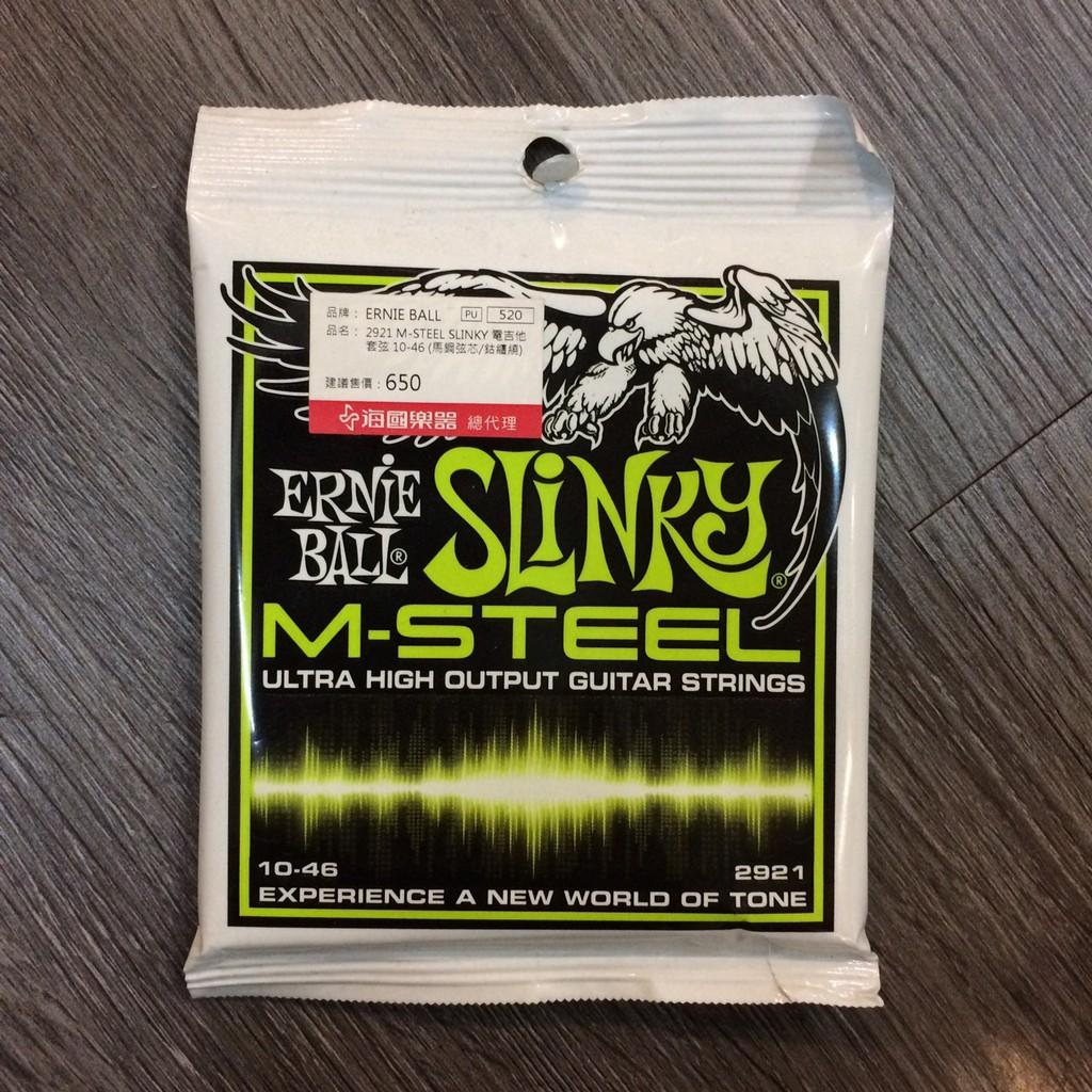 Ernie Ball M-STEEL SLINKY 2921 2923 電吉他弦 鈷纏繞 馬鋼弦芯 公司貨【宛伶樂器】