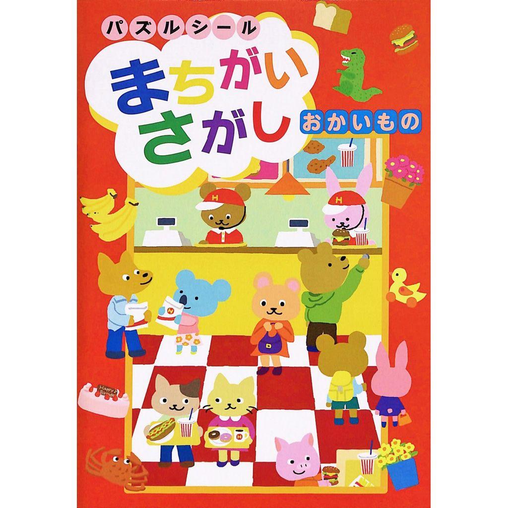 Liebam 日本兒童拼圖貼紙 找不同遊戲 買東西