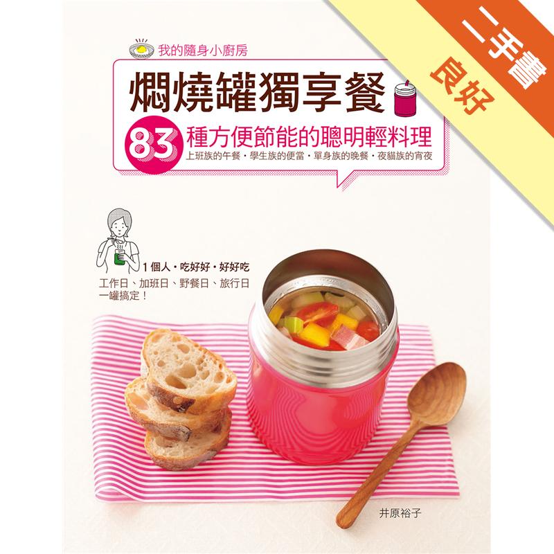 燜燒罐獨享餐[二手書_良好]2731