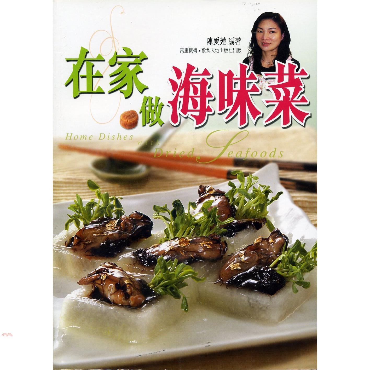 在家做海味菜[79折]