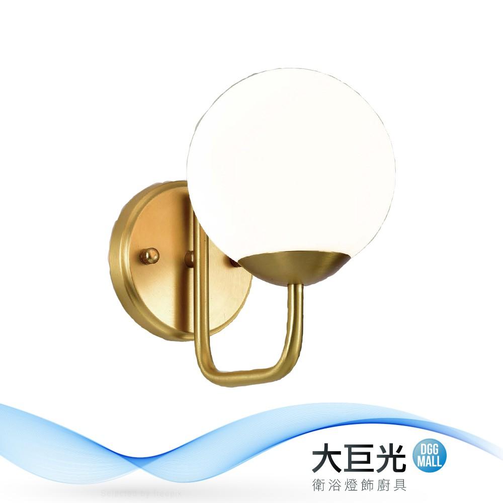 【大巨光】典雅風-E27 單燈壁燈-小(ME-4821)