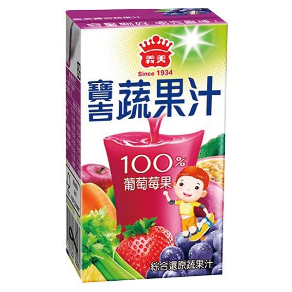 寶吉蔬果汁(葡萄莓果)125mlx6包  【大潤發】