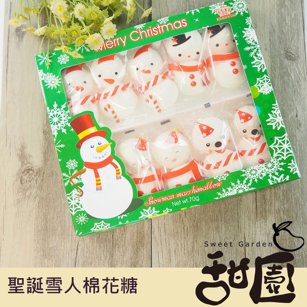 雪人棉花糖 一盒 可愛雪人 棉花糖 聖誕節 聖誕棉花糖  甜園小舖