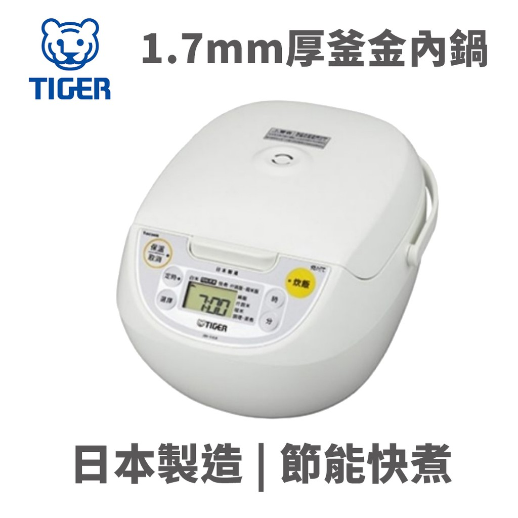TIGER 虎牌 JBV-S18R 10人份 微電腦 炊飯 電子鍋
