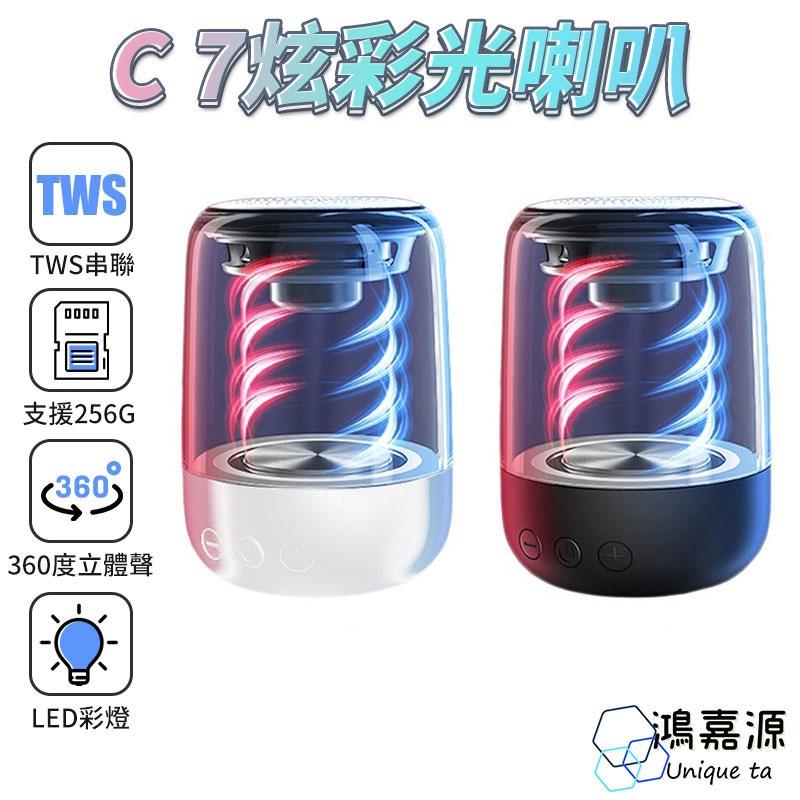 鴻嘉源 正版 RGB超串聯藍芽喇叭 6D重低音 環繞聲場 TWS串聯 LED燈效 追劇神器 電腦音響 藍芽音響 迷你喇叭