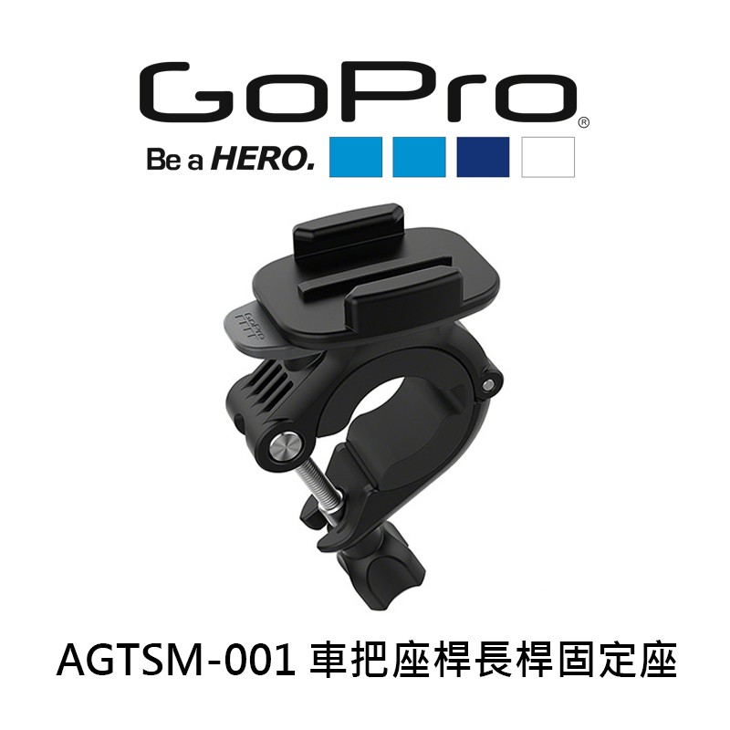 【酷BEE】GoPro 車把座桿長桿固定座 AGTSM-001 公司貨 固定 把手 台中 實體