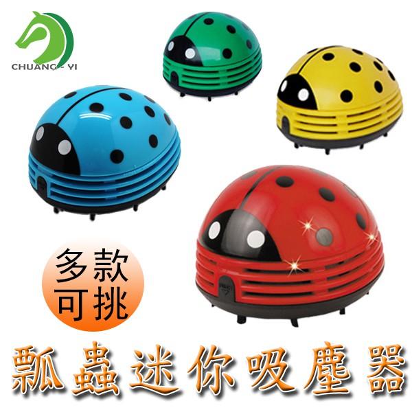 【創藝】 甲蟲吸塵器 瓢蟲吸塵器 小型吸塵器 迷你吸塵器 桌上型吸塵器 桌面吸塵器 鍵盤吸塵器 攜帶型吸塵 (快速出貨)
