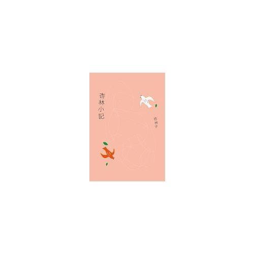 杏林小記(暢銷30萬冊紀念版)