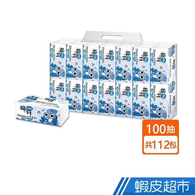 綠荷 柔韌抽取式花紋家用紙 100抽X112包/箱 箱購 廠商直送