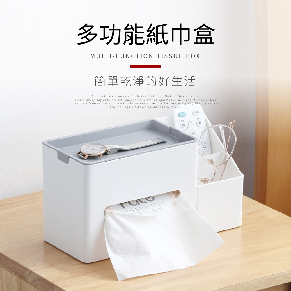 IDEA 多功能收納式紙巾盒 廠商直送 現貨