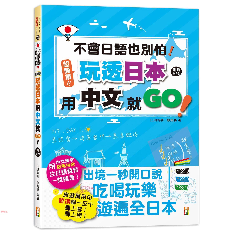 《山田社》不會日語也別怕!超簡單!玩透日本用中文就go![9折]