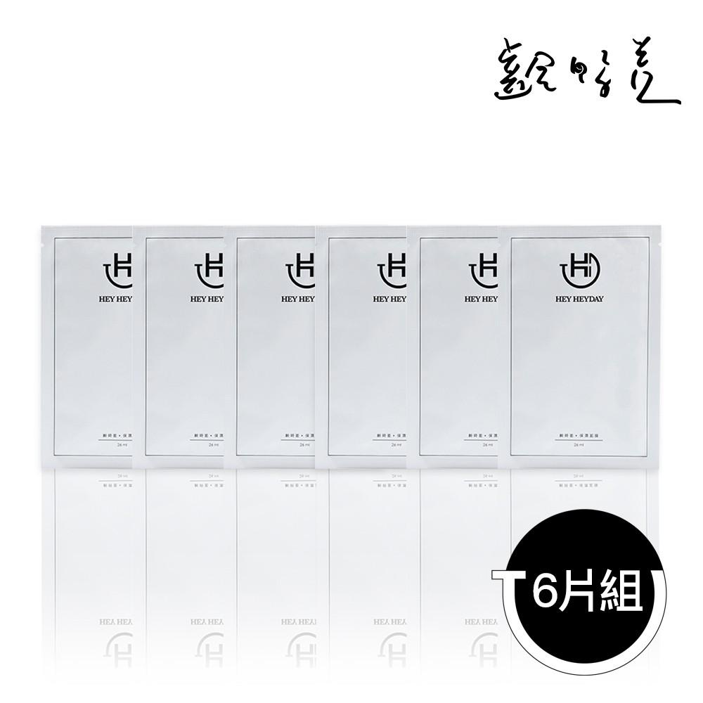【HEY HEYDAY】齡時差 保濕面膜 26ml/單片 (6片組)-團購優惠